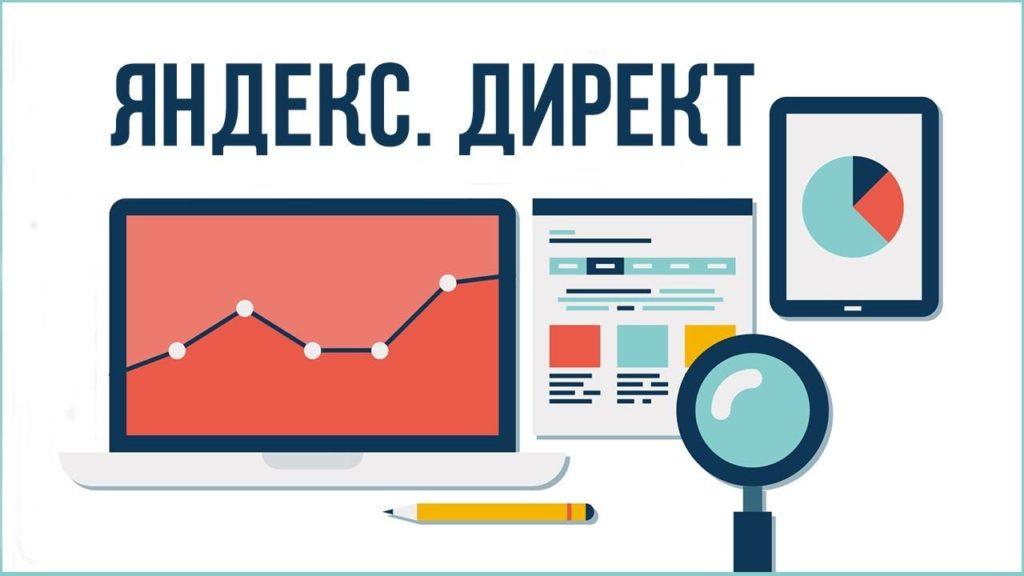 Яндекс директ реклама цена