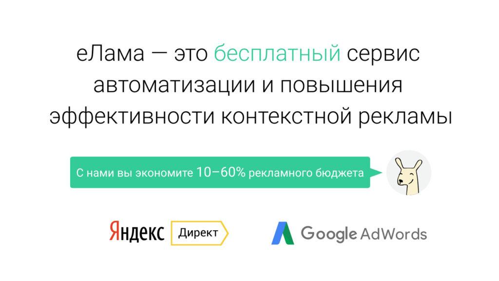 Агентство по контекстной рекламе спб