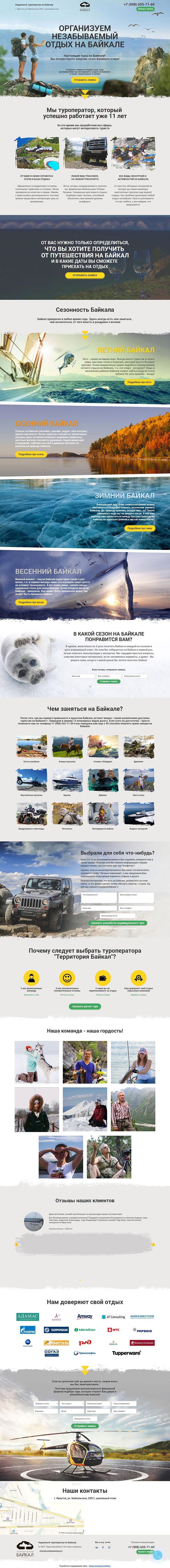 Дизайн одностраничного сайта Территория Байкал